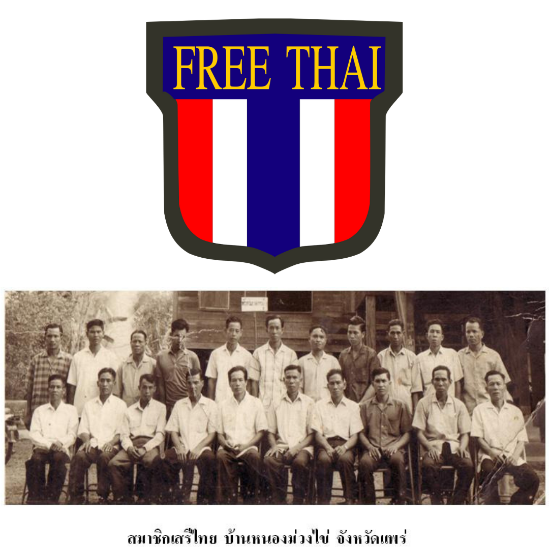 Seri Thai Movement (เสรีไทย) : Covert Operations in Southeast Asia